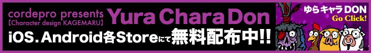 ゆらキャラDON Yura Chara DON