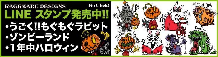 Zombie-Land ゾンビーランド LINEスタンプ 発売中!