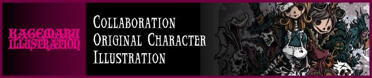 KAGEMARU ILLUSTRATION カゲマルイラストレーション
